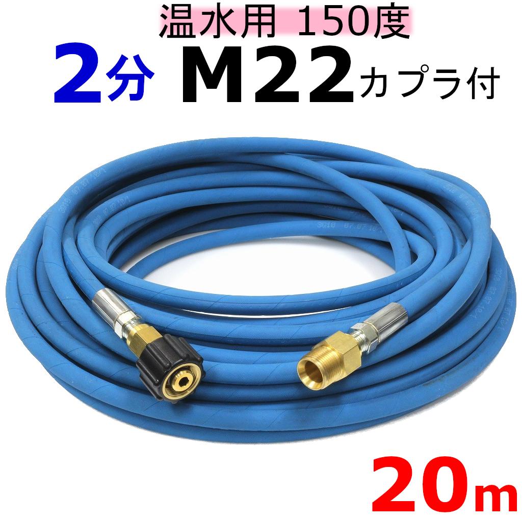 温水用高圧ホース 2分 20m (M22カプラ付・A社製) 業務用高圧ホース 高圧洗浄機ホース