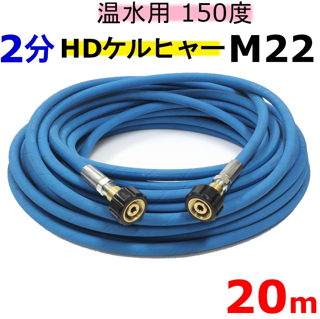 温水用高圧ホース 2分 20m(ケルヒャー HDシリーズ用両端メスカプラー付) 業務用高圧ホース 高圧洗浄機ホース