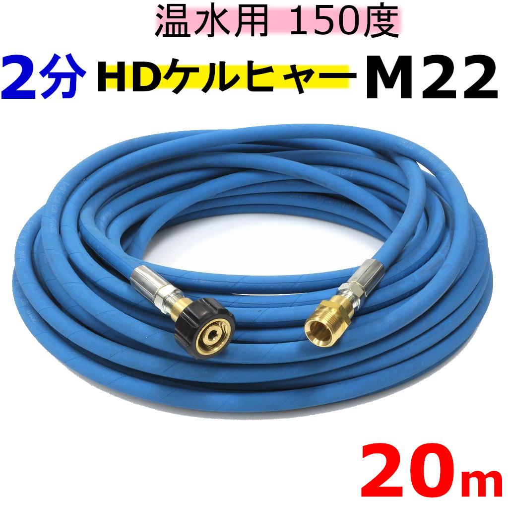 温水用高圧ホース 2分 20m(ケルヒャー HDシリーズ用カプラー付) 業務用高圧ホース 高圧洗浄機ホース