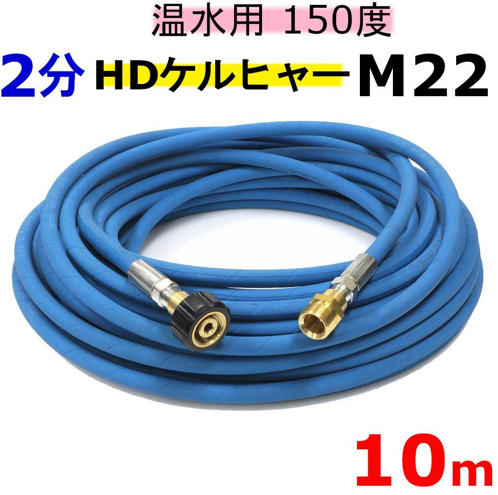 温水用高圧ホース 2分 10m(ケルヒャー HDシリーズ用カプラー付) 業務用高圧ホース 高圧洗浄機ホース