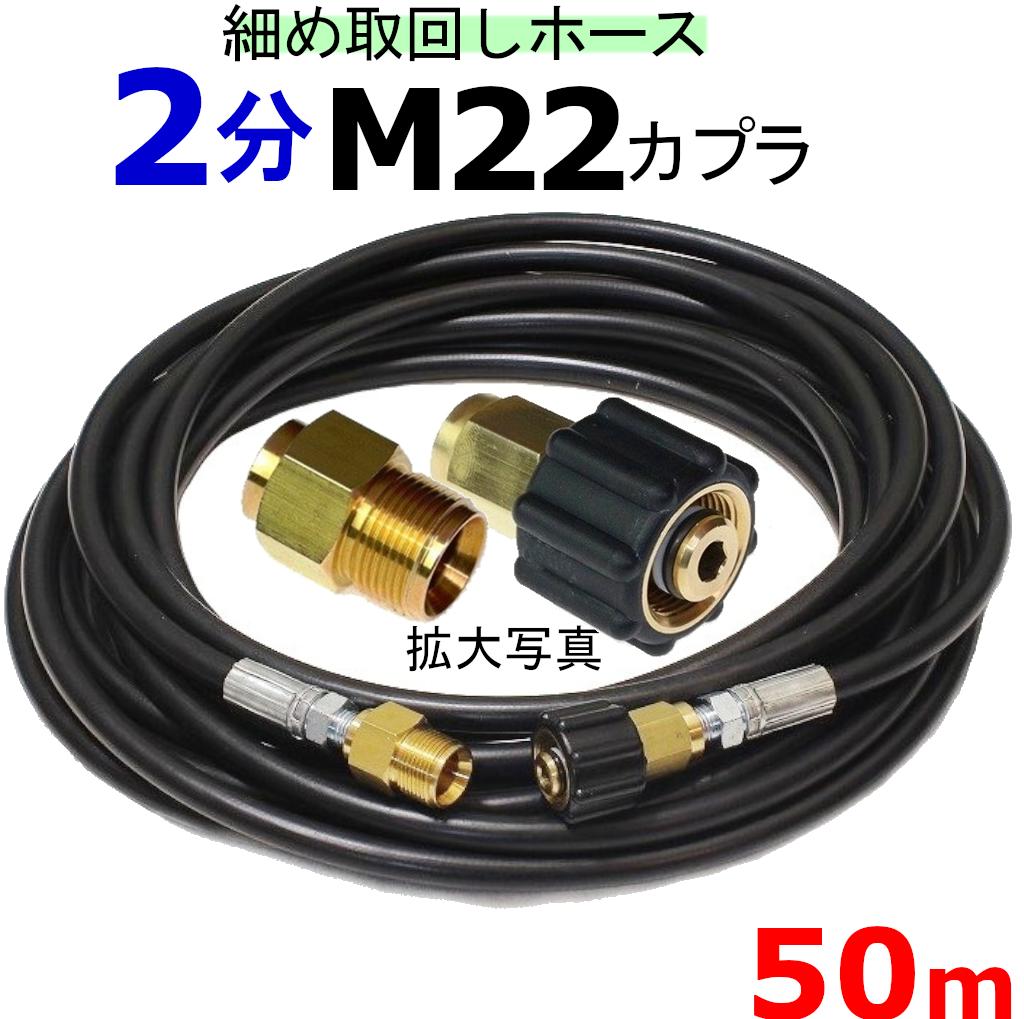 高圧ホース 細め取り回しホース 50メートル M22カプラー付きA 耐圧210K 2分(1/4) 高圧洗浄機ホース