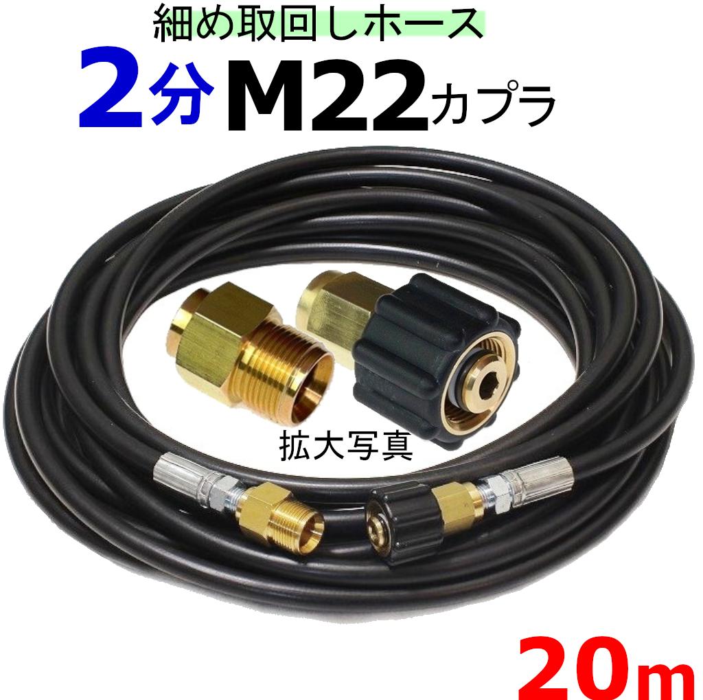 高圧ホース 細め取り回しホース 20メートル M22カプラー付きA 耐圧210K 2分(1/4) 高圧洗浄機ホース