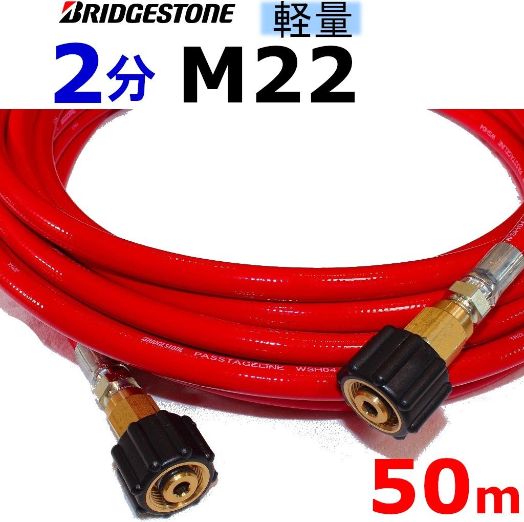 業務用 高圧ホース 軽量ウレタンホース 50メートル  耐圧142K 2分(1/4)A M22カプラー両端メス付 高圧洗浄機ホース