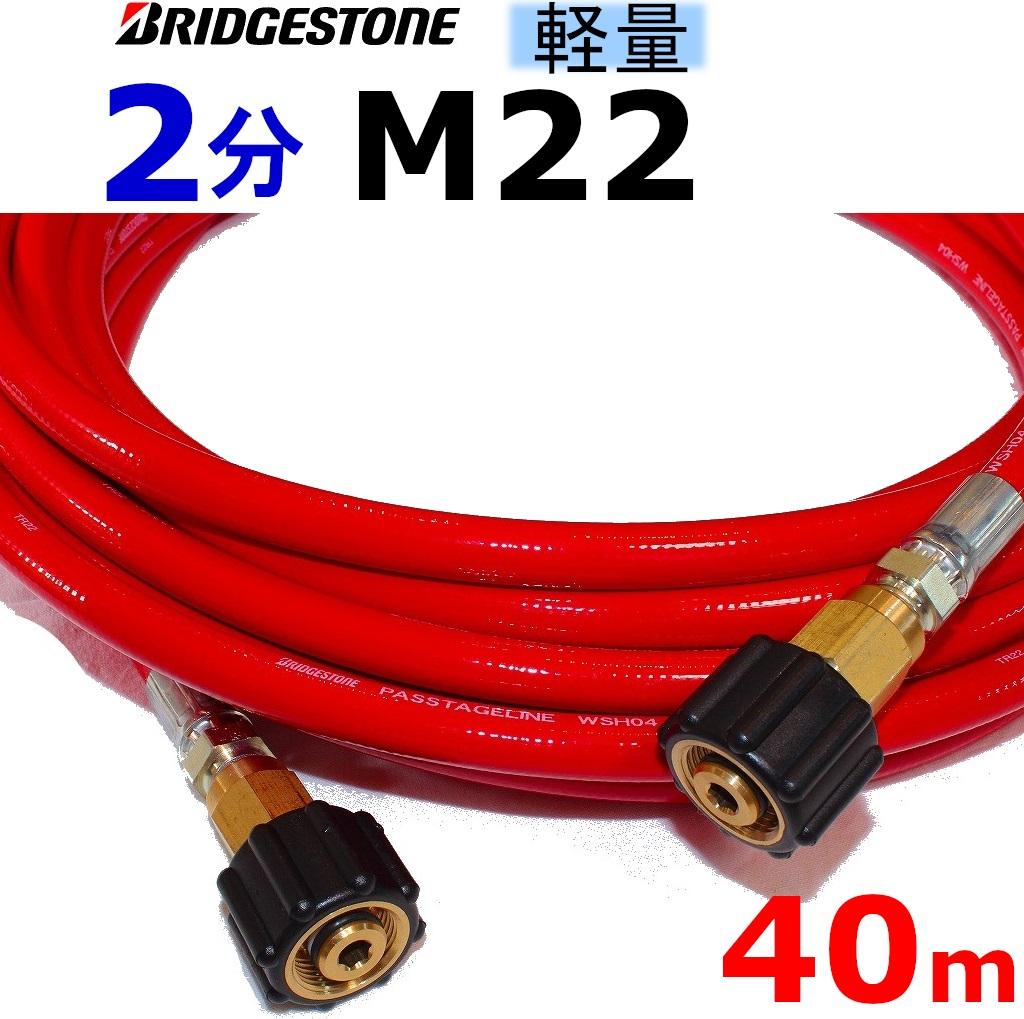 業務用 高圧ホース 軽量ウレタンホース 40メートル  耐圧142K 2分(1/4)A M22カプラー両端メス付