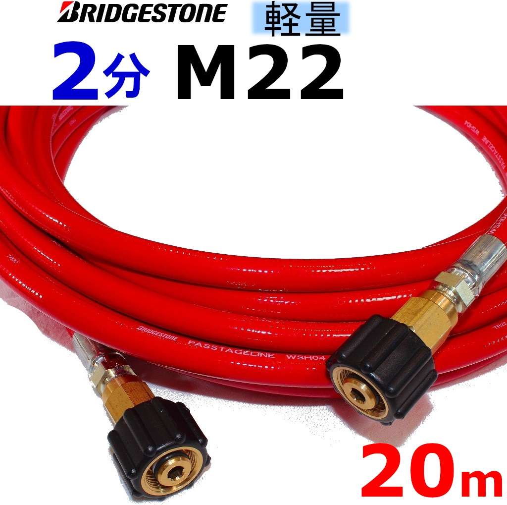 業務用 高圧ホース 軽量ウレタンホース 20メートル  耐圧142K 2分(1/4)A M22カプラー両端メス付 高圧洗浄機ホース