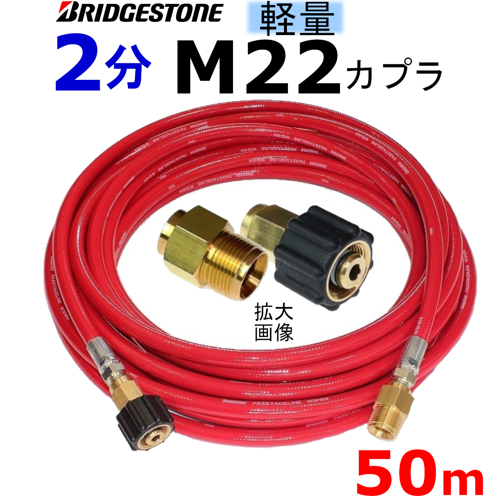 業務用 高圧ホース 軽量ウレタンホース 50メートル  耐圧142K 2分(1/4)A M22カプラー付 高圧洗浄機ホース