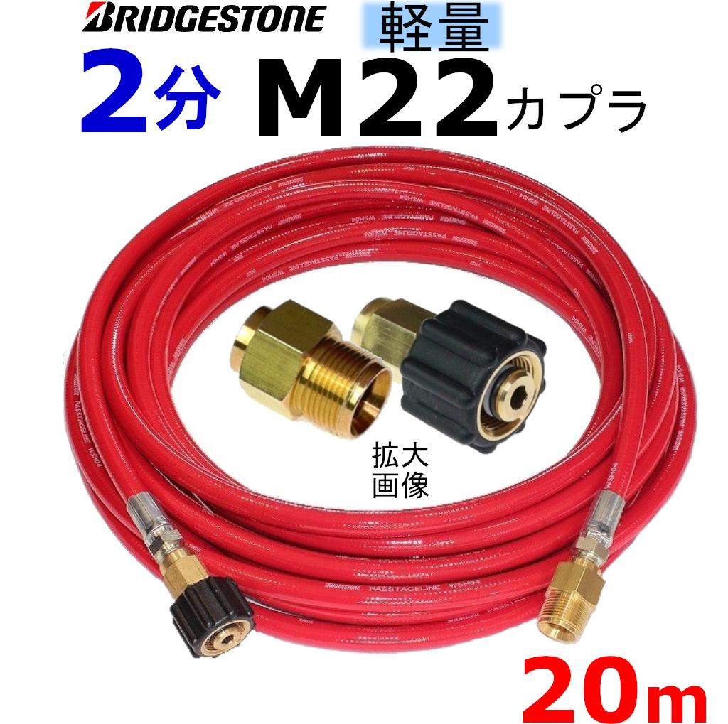 業務用 高圧ホース 軽量ウレタンホース 20メートル  耐圧142K 2分(1/4)A M22カプラー付 高圧洗浄機ホース