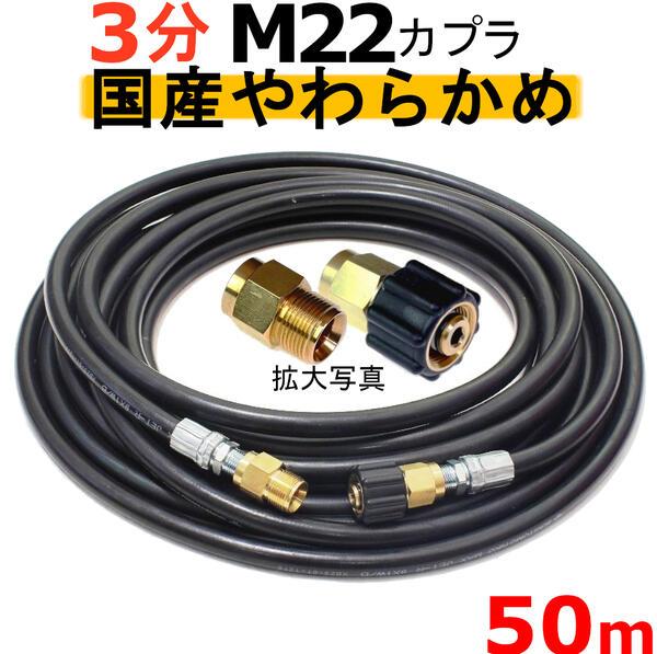 高圧ホース やらかめ 50メートル 耐圧210K 3分(3/8)(M22カプラ付)A社製 高圧洗浄機ホース