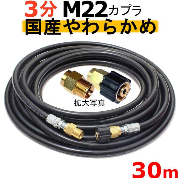 高圧ホース やらかめ 30メートル 耐圧210K 3分(3/8)(M22カプラ付)A社製 高圧洗浄機ホース