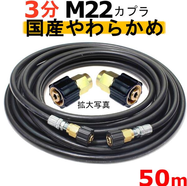 高圧ホース やらかめ 50メートル 耐圧210K 3分(3/8)(M22カプラ両端メス付)A社製 高圧洗浄機ホース