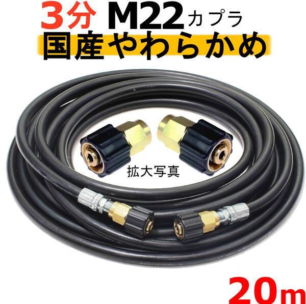 高圧ホース やらかめ 20メートル 耐圧210K 3分(3/8)(M22カプラ両端メス付)A社製 高圧洗浄機ホース