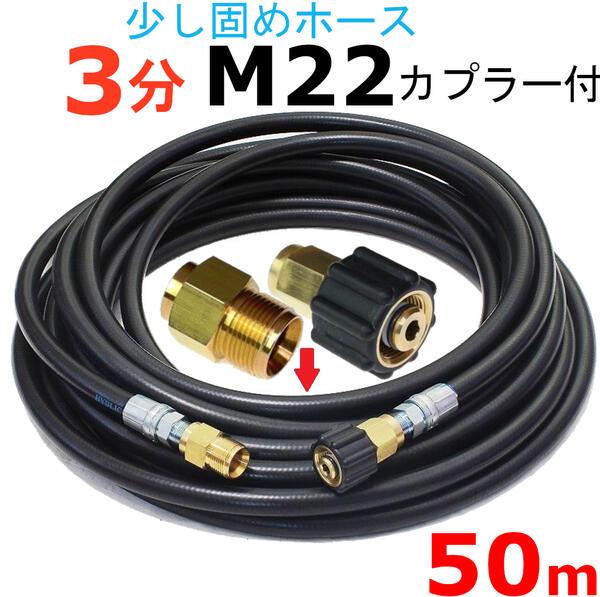 高圧ホース 50メートル 耐圧210K 3分(3/8)(M22カプラ付)A社製 高圧洗浄機ホース
