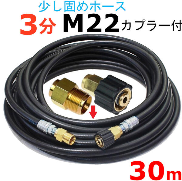 高圧ホース 30メートル 耐圧210K 3分(3/8)(M22カプラ付)A社製 高圧洗浄機ホース