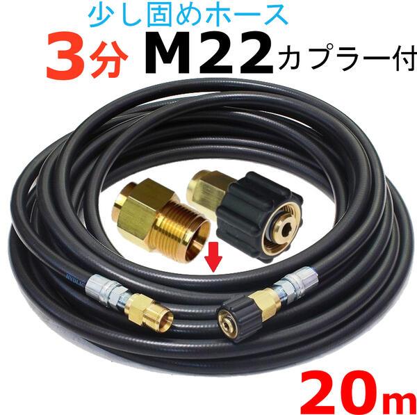 高圧ホース 20メートル 耐圧210K 3分(3/8)(M22カプラ付)A社製 高圧洗浄機ホース