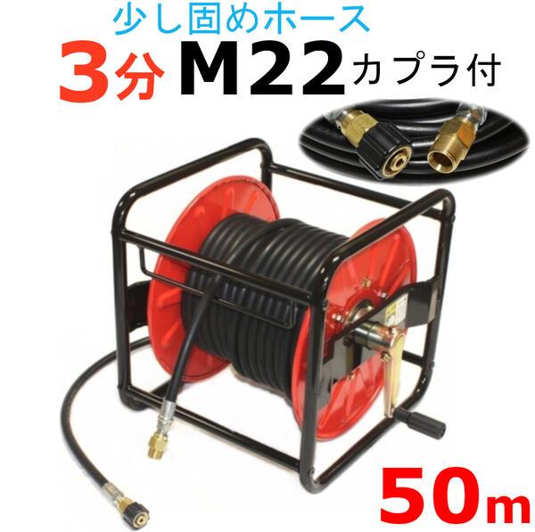 (業務用)高圧洗浄機ホースリール 高圧ホース 50メートル 耐圧210K 3分(3/8)(M22カプラ付)A社製 高圧洗浄機ホース