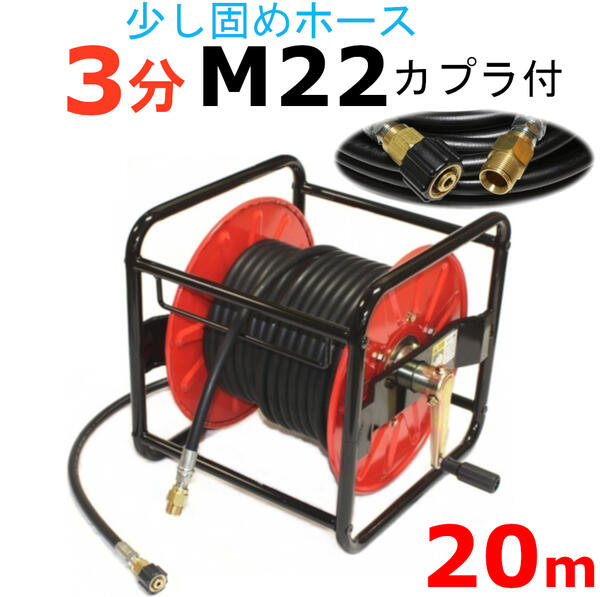 (業務用)高圧洗浄機ホースリール 高圧ホース 20メートル 耐圧210K 3分(3/8)(M22カプラ付)A社製 高圧洗浄機ホース