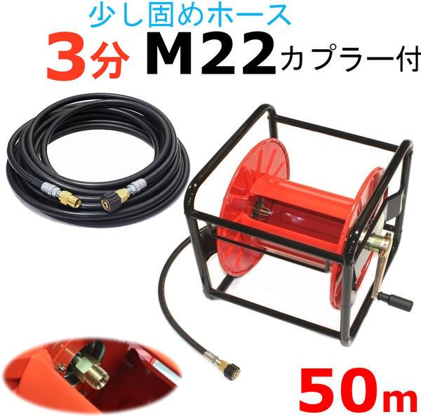 (業務用)高圧洗浄機ホースリール(ホース着脱タイプ)高圧ホース 50メートル 耐圧210K 3分(3/8)(M22カプラ付)A社製 高圧洗浄機ホース