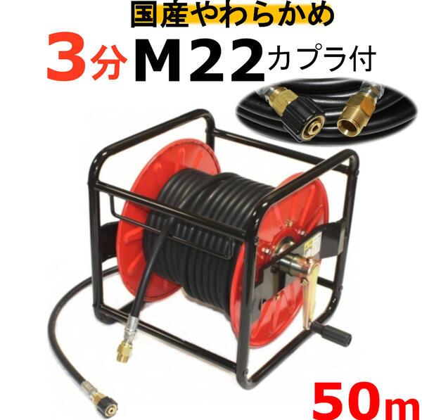 (業務用)高圧洗浄機ホースリール 高圧ホース やらかめ 50メートル 耐圧210K 3分(3/8)(M22カプラ付)A社製 高圧洗浄機ホース