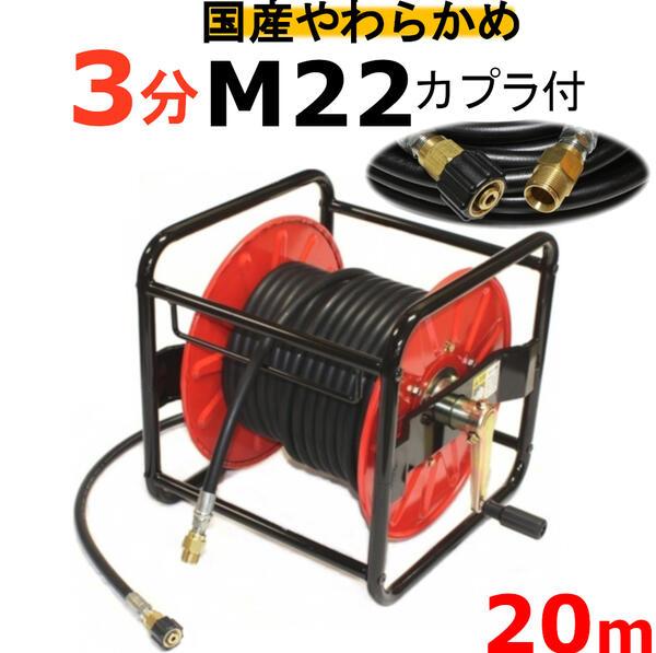 (業務用)高圧洗浄機ホースリール 高圧ホース やらかめ 20メートル 耐圧210K 3分(3/8)(M22カプラ付)A社製 高圧洗浄機ホース