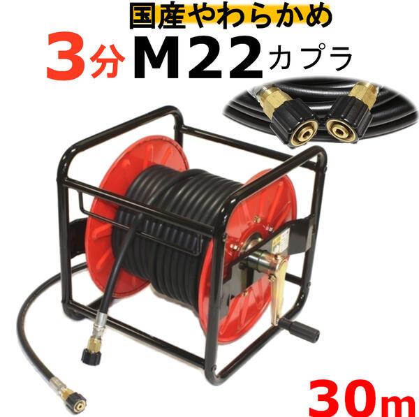 (業務用)高圧洗浄機ホースリール 高圧ホース やらかめ 30メートル 耐圧210K 3分(3/8)(M22カプラ両端メス付)A社製
