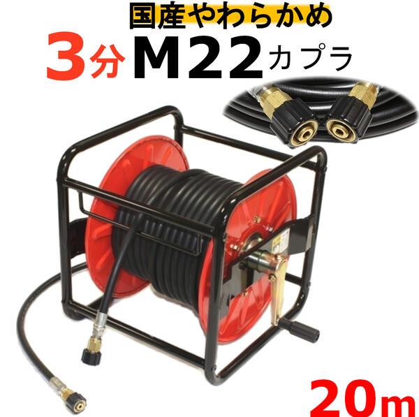 (業務用)高圧洗浄機ホースリール 高圧ホース やらかめ 20メートル 耐圧210K 3分(3/8)(M22カプラ両端メス付)A社製 高圧洗浄機ホース