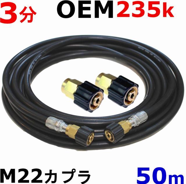 高圧ホース 業務用 高圧洗浄機ホース 秀逸 OEM 両端メスM22カプラ付 3分 驚きの値段 50m 耐圧235K