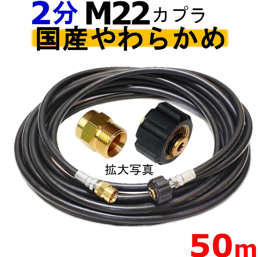 高圧ホース やらかめ 50メートル 耐圧210K 2分(1/4)(M22カプラ付B社製) 高圧洗浄機ホース