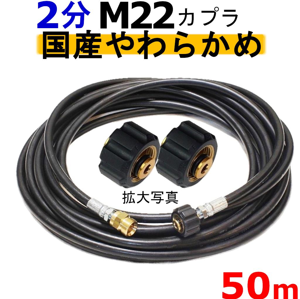高圧ホース やらかめ 50メートル 耐圧210K 2分(1/4)(M22両端メスカプラ付B社製) 高圧洗浄機ホース