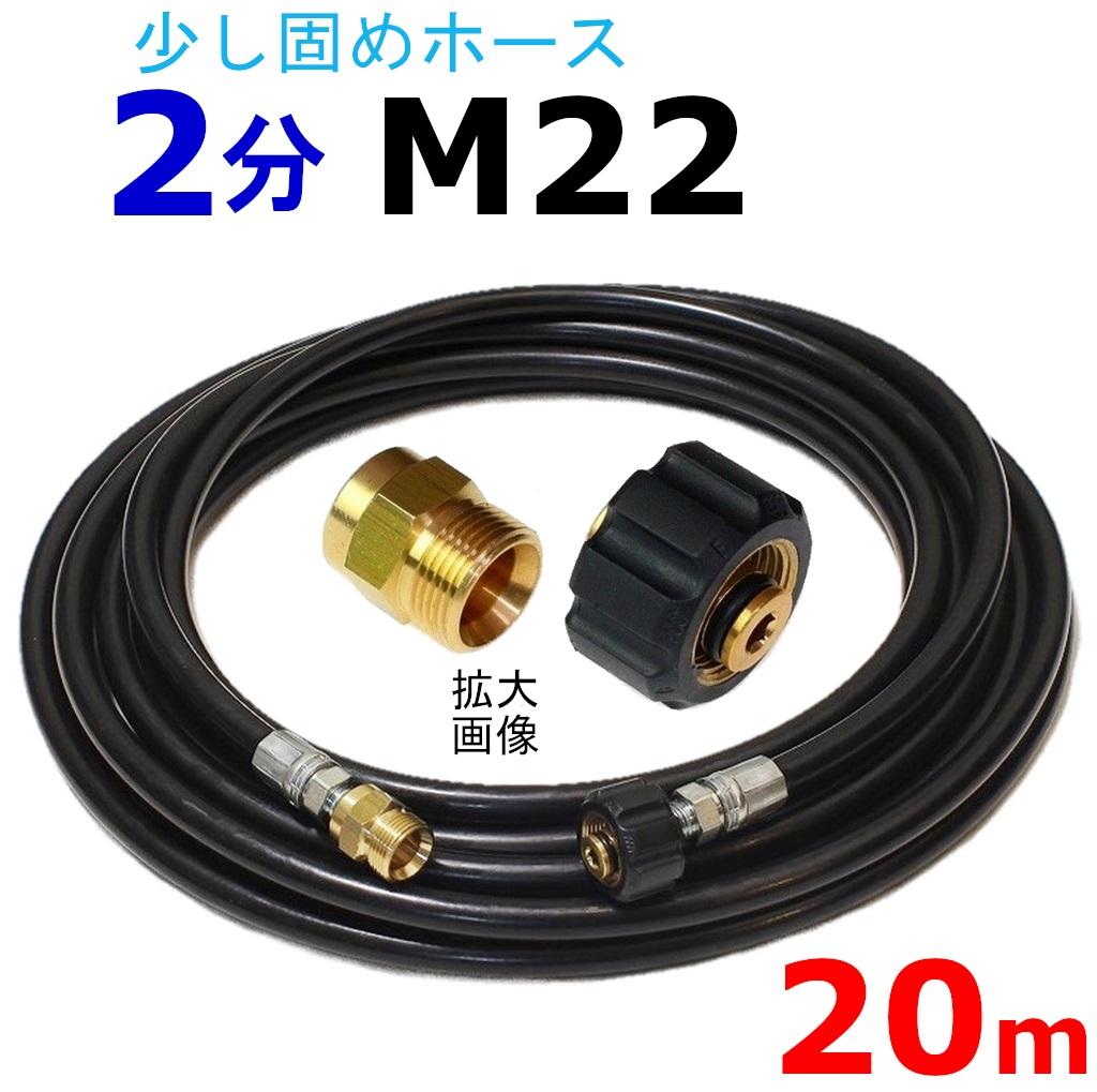 高圧ホース 20メートル 耐圧210K 2分(1/4)(M22カプラ付B社製) 高圧洗浄機ホース