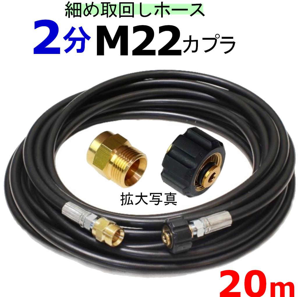 高圧ホース 細め取り回しホース 20メートル M22カプラー付きB 耐圧210K 2分(1/4) 高圧洗浄機ホース