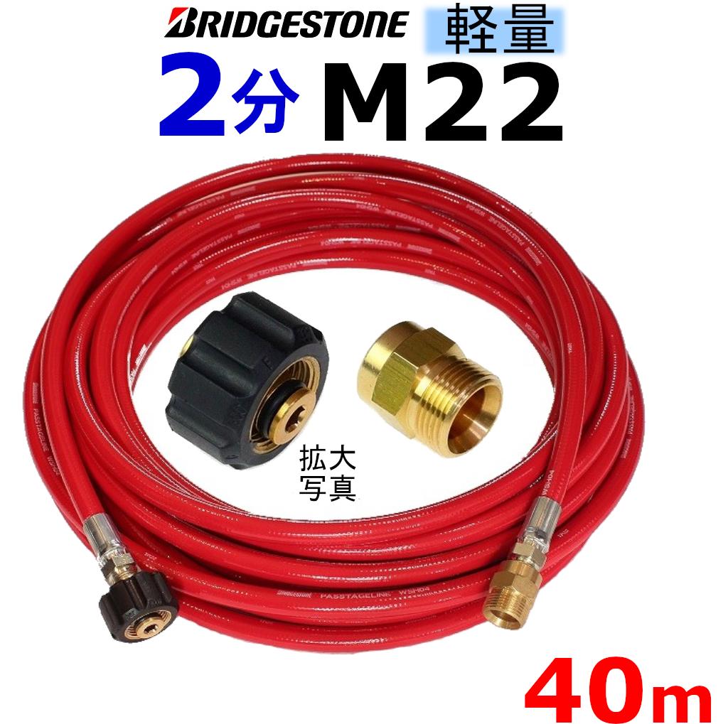 業務用 高圧ホース 軽量ウレタンホース 40メートル  耐圧142K 2分(1/4)B M22カプラー付 高圧洗浄機ホース