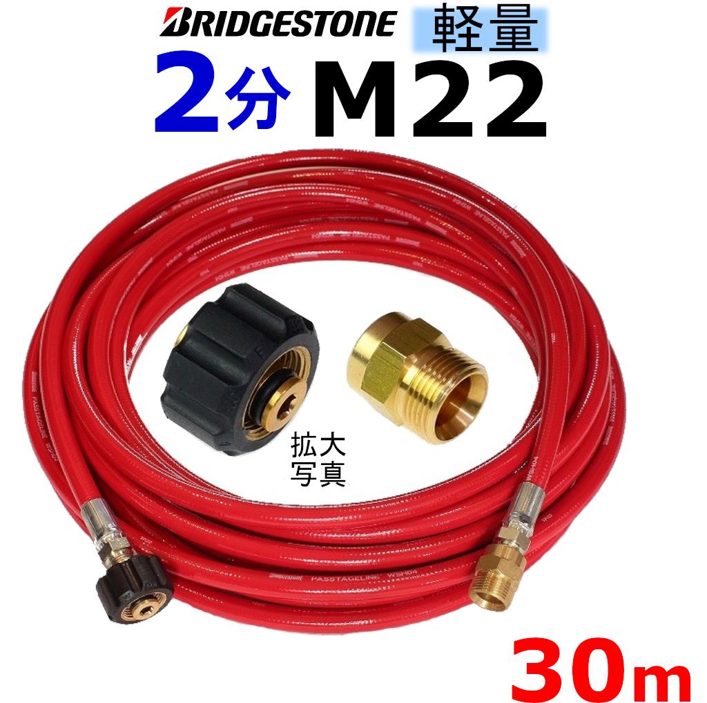 業務用 高圧ホース 軽量ウレタンホース 30メートル  耐圧142K 2分(1/4)B M22カプラー付 高圧洗浄機ホース