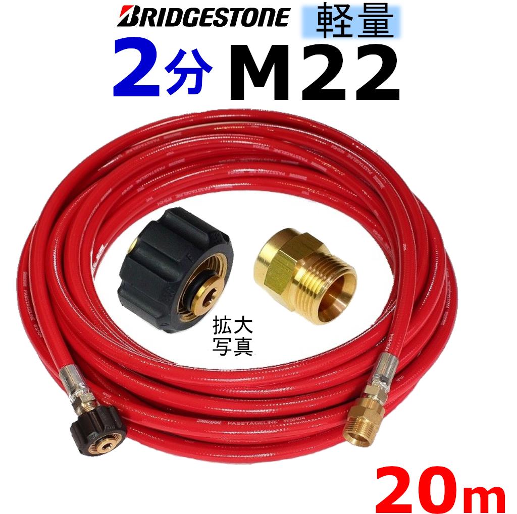 業務用 高圧ホース 軽量ウレタンホース 20メートル  耐圧142K 2分(1/4)B M22カプラー付 高圧洗浄機ホース
