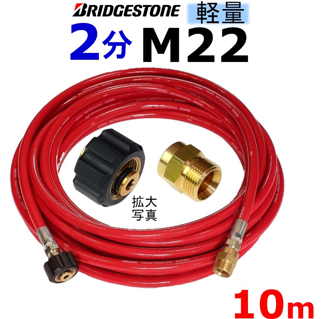 業務用 高圧ホース 軽量ウレタンホース 10メートル  耐圧142K 2分(1/4)B M22カプラー付 高圧洗浄機ホース