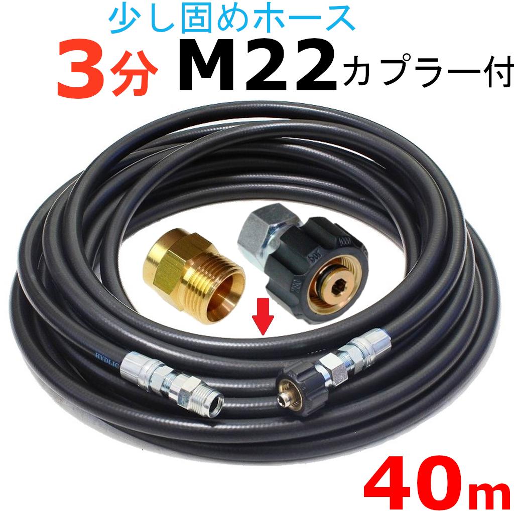 高圧ホース 40メートル 耐圧210K 3分(3/8)(M22カプラ付B社製) 高圧洗浄機ホース