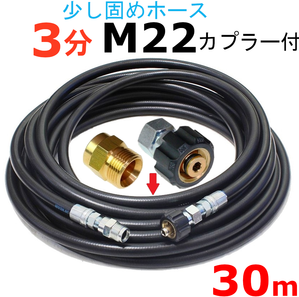 高圧ホース 30メートル 耐圧210K 3分(3/8)(M22カプラ付B社製) 高圧洗浄機ホース