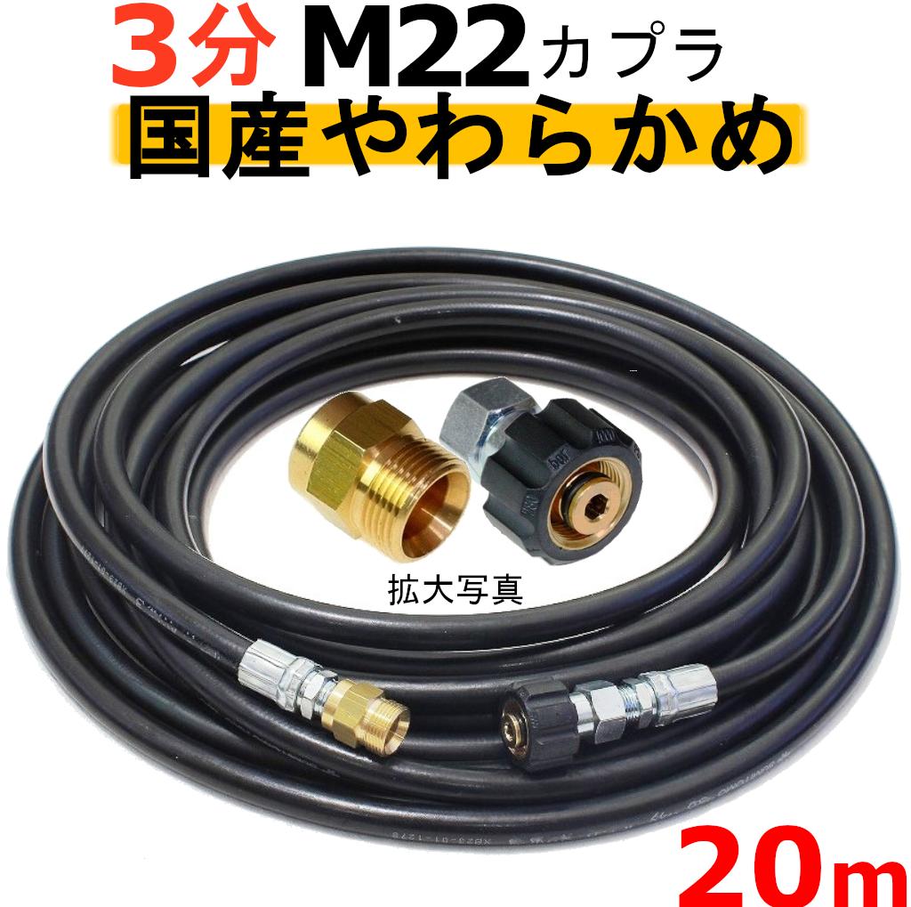 高圧ホース やらかめ 20メートル 耐圧210K 3分(3/8)(M22カプラ付B社製) 高圧洗浄機ホース