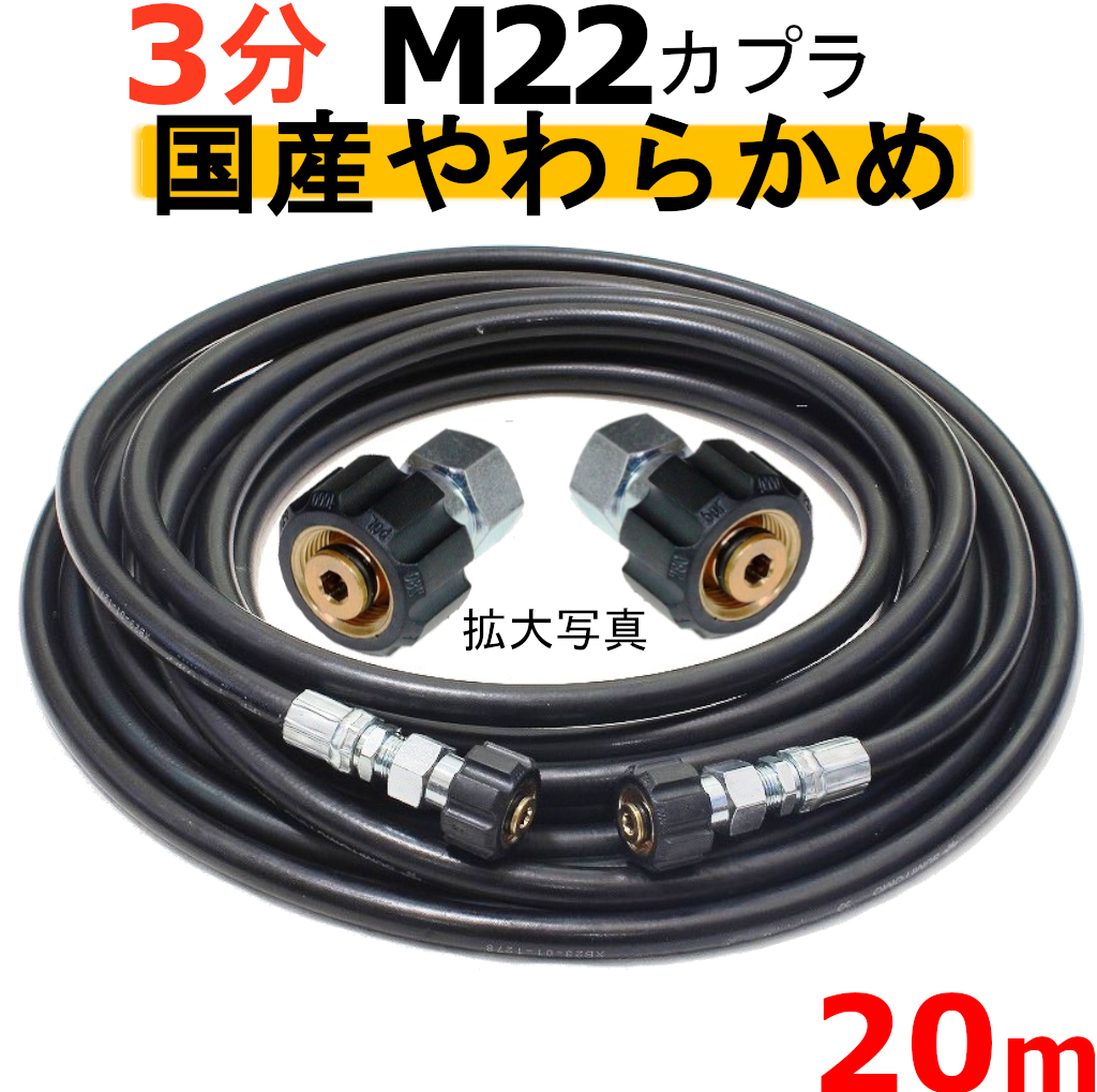 高圧ホース やらかめ 20メートル 耐圧210K 3分(3/8)(M22両端メスカプラ付B社製) 高圧洗浄機ホース