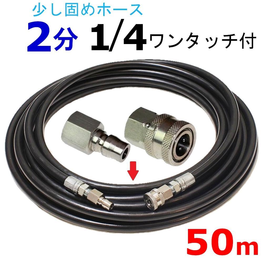 高圧洗浄機 高圧ホース 50メートル 耐圧210K 2分(1/4ワンタッチカプラー付) 高圧洗浄機ホース