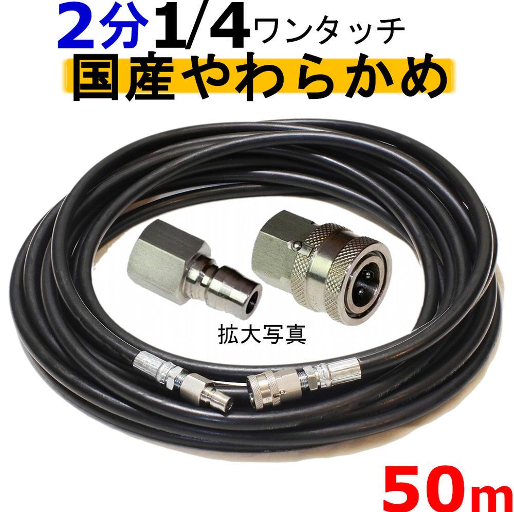 高圧ホース やらかめ 50メートル 耐圧210K 2分(1/4ワンタッチカプラー付) 高圧洗浄機ホース
