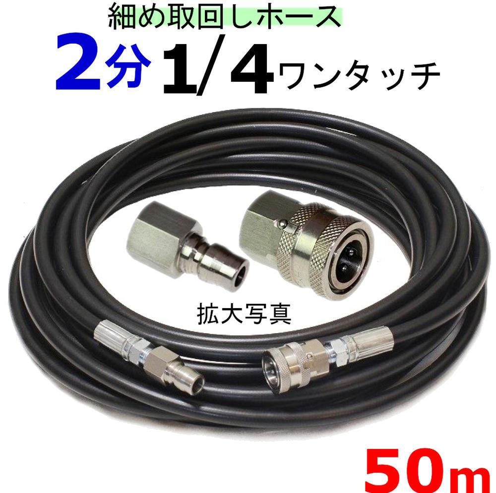 スリム高圧ホース 細め取り回しホース 50メートル 1/4ワンタッチカプラー付 耐圧210K 2分(1/4) 高圧洗浄機ホース
