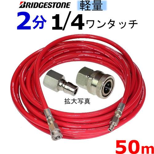 業務用 高圧ホース 軽量ウレタンホース 50メートル  耐圧142K 2分(1/4)1/4ワンタッチカプラー付 高圧洗浄機ホース