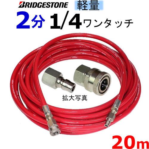 業務用 高圧ホース 軽量ウレタンホース 20メートル  耐圧142K 2分(1/4)1/4ワンタッチカプラー付 高圧洗浄機ホース