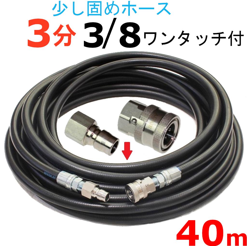 高圧洗浄機 高圧ホース 3分 40メートル 3/8ワンタッチカプラー付 耐圧210K 高圧洗浄機ホース