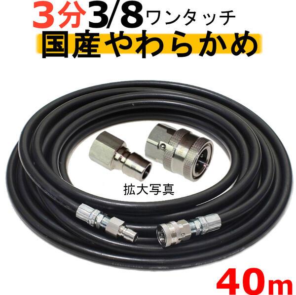 高圧ホース やらかめ 40メートル 耐圧210K 3分(3/8ワンタッチカプラー付) 高圧洗浄機ホース
