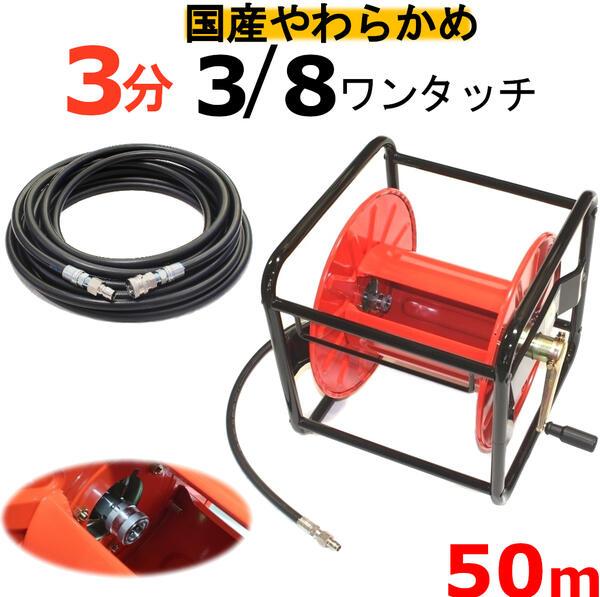 高圧洗浄機ホースリール (ホース着脱タイプ) 高圧ホース やらかめ 50メートル 耐圧210K 3分(3/8ワンタッチカプラー付) 高圧洗浄機ホース