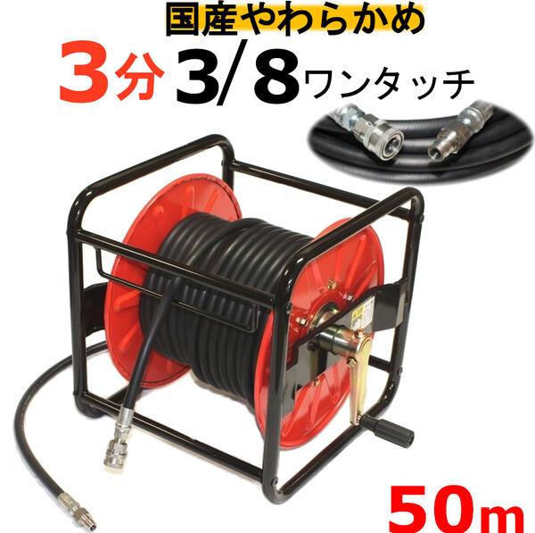 高圧洗浄機ホースリール 高圧ホース やらかめ 50メートル 耐圧210K 3分(3/8ワンタッチカプラー付) 高圧洗浄機ホース