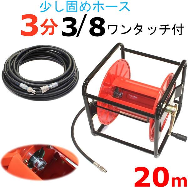 高圧洗浄機ホースリール(ホース着脱タイプ)高圧ホース 3分 20メートル 3/8ワンタッチカプラー付 耐圧210K 高圧洗浄機ホース