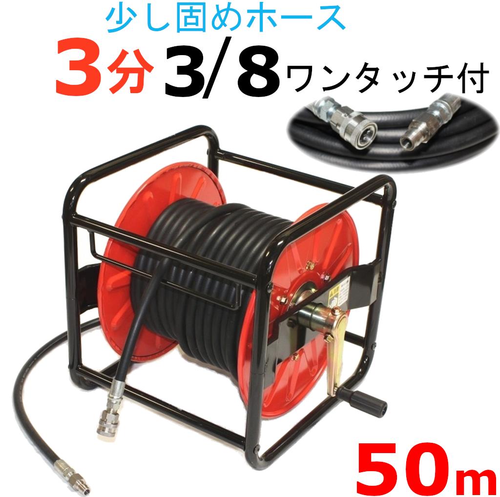 高圧洗浄機ホースリール 高圧ホース 3分 50メートル 3/8ワンタッチカプラー付 耐圧210K 高圧洗浄機ホース