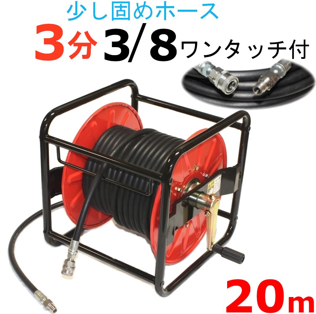 高圧洗浄機ホースリール 高圧ホース 3分 20メートル 3/8ワンタッチカプラー付 耐圧210K 高圧洗浄機ホース